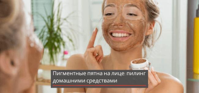 pigmentnie-putna-na-lice-piling.png