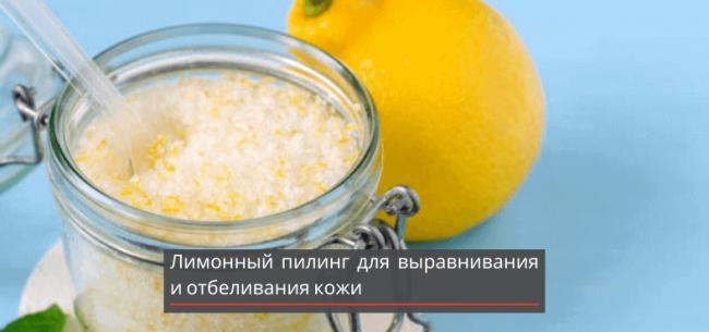 pigmentnie-putna-na-lice-limonnii-piling.png