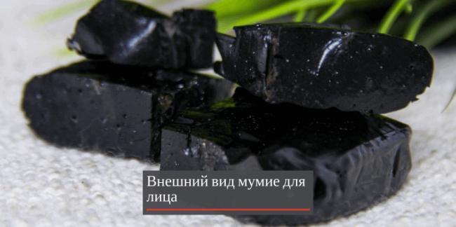 vneshnii-vid-mumie.png
