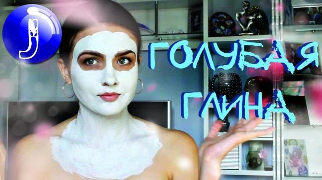 golubaya-glina-dlya-lica-1.jpg