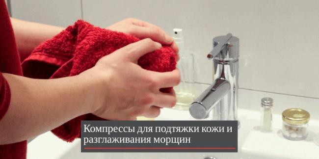 kompress-dly-razglagivaniy-morshin.png