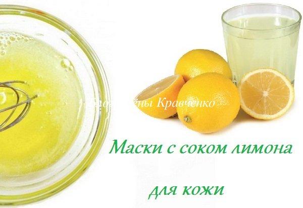 лимона-для-лица1.jpg