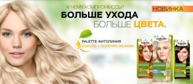 Krem-kraska-Palet-Fitoliniya-2-min.jpg