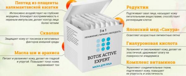 Botox-Active-Expert.jpg