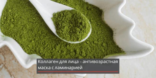kollagenovay-maska-dly-lica.png