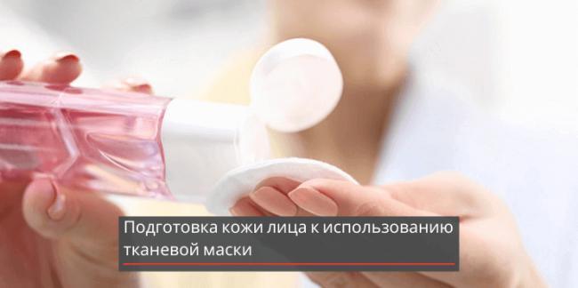 tkanevie-maski-dly-lica-podgotovka-k-ispolzovaniu.png